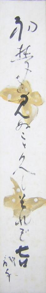 川端龍子2