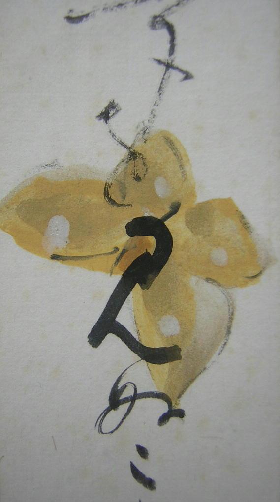 川端龍子3