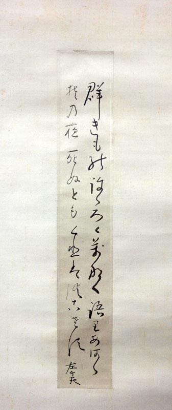 伊藤左千夫 2