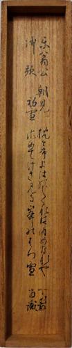 松平定信(楽翁)5