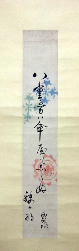 井原西鶴 2