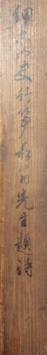 江馬細香 貫名海屋 6