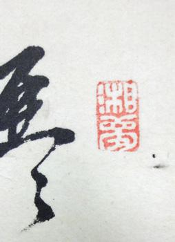 江馬細香5