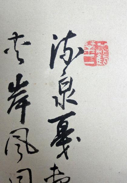 江馬細香3