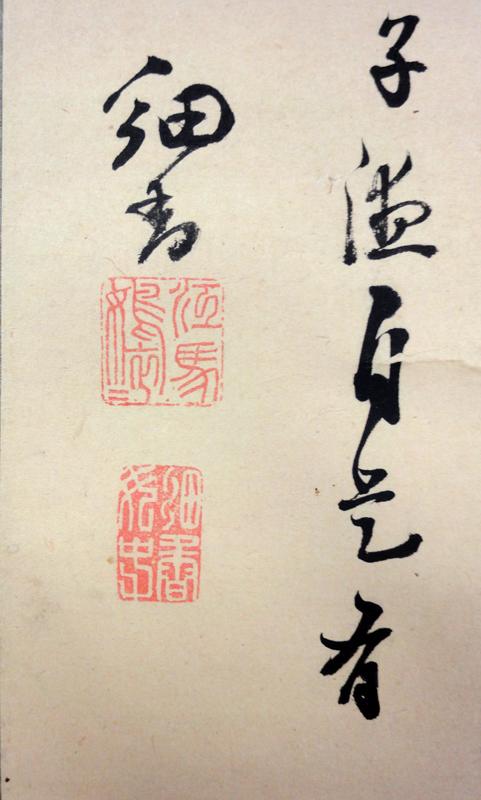Ema Saikou 3