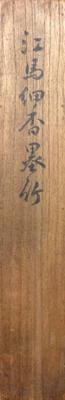 Ema Saikou 4