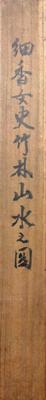江馬細香 4