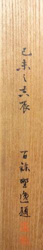 江馬細香 6