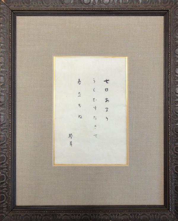 Murou Saisei 1
