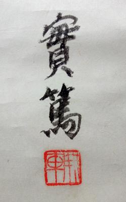 武者小路実篤 5