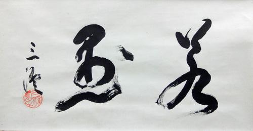 原三渓(原富太郎)2