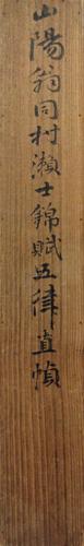 頼山陽 6
