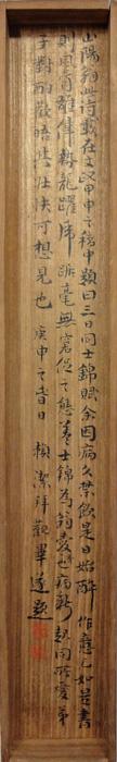 頼山陽 7