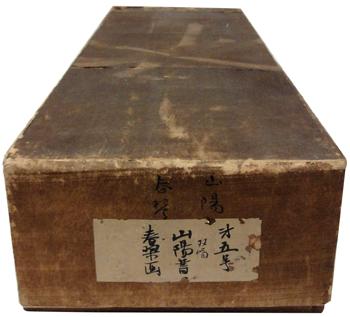 頼山陽 浦上春琴 8