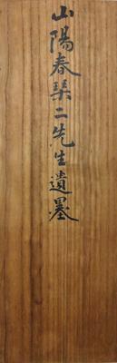 頼山陽 浦上春琴 9