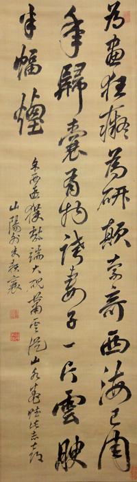 頼山陽 浦上春琴 2