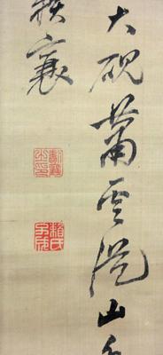 頼山陽 浦上春琴 3