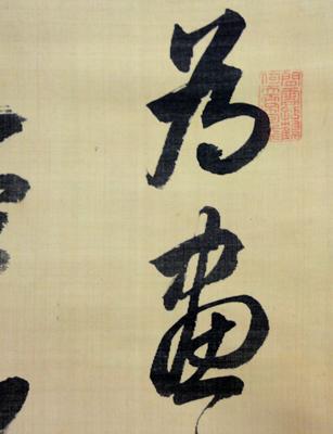 頼山陽 浦上春琴 4