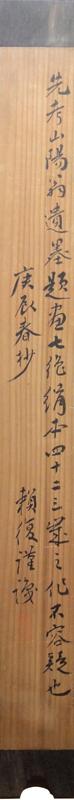 頼山陽 8
