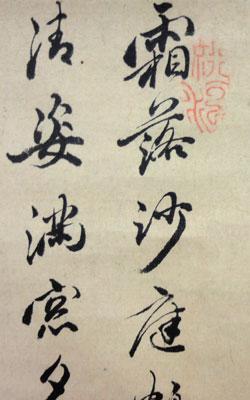 頼山陽 4