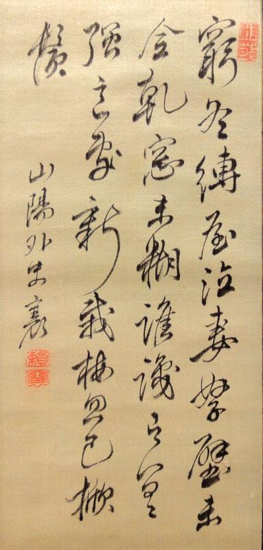 頼山陽 2