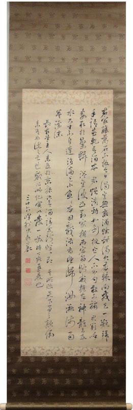 頼山陽 1