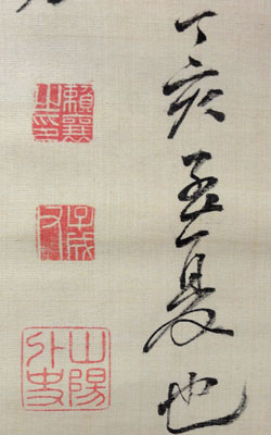 頼山陽 3