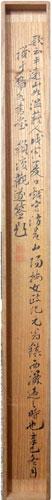 頼山陽 5
