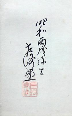Nakamura Sashu 3