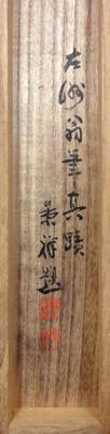 Nakamura Sashu 5