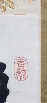 梁川星巌 3