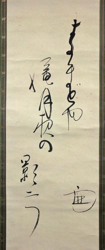 竹内栖鳳、高浜虚子3