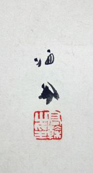 竹内栖鳳 3