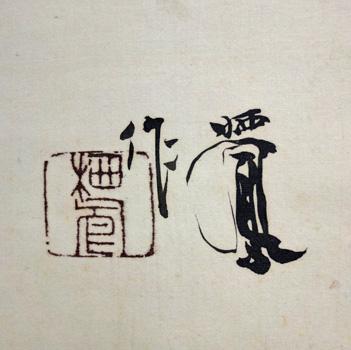 竹内栖鳳 4