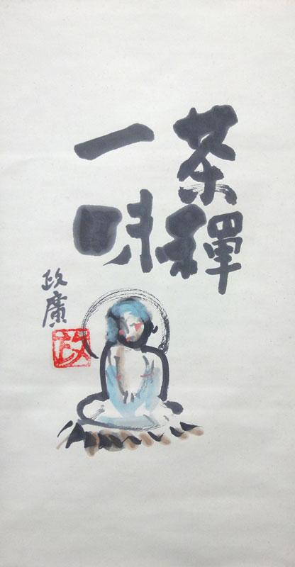 澤田政廣 2