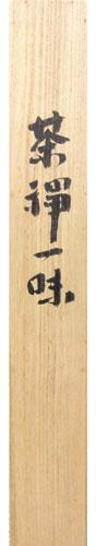 澤田政廣 5