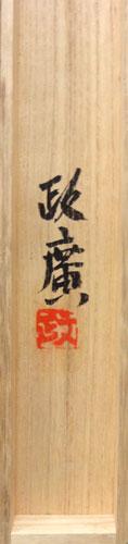 澤田政廣 6