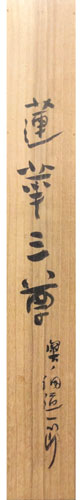 荻原井泉水 2