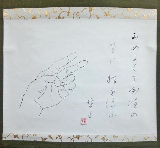 山口誓子 2