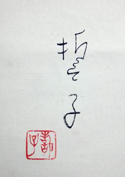 山口誓子 3