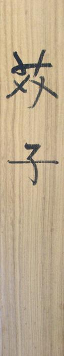 前田青邨 4