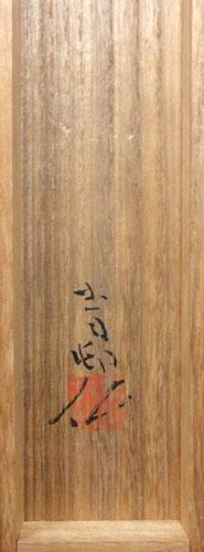 前田青邨 6