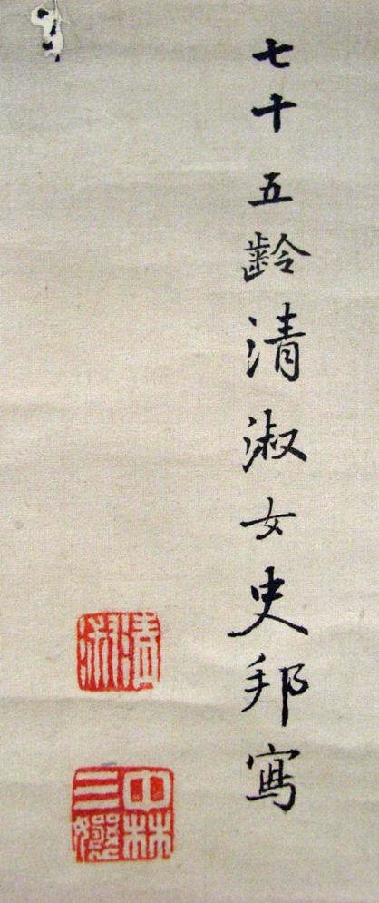 中林清淑 6