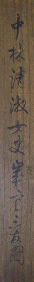 中林清淑 7