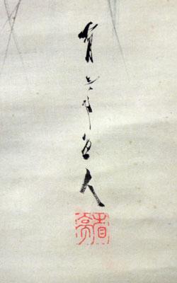 渡辺省亭 4