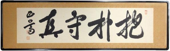 安岡正篤 4