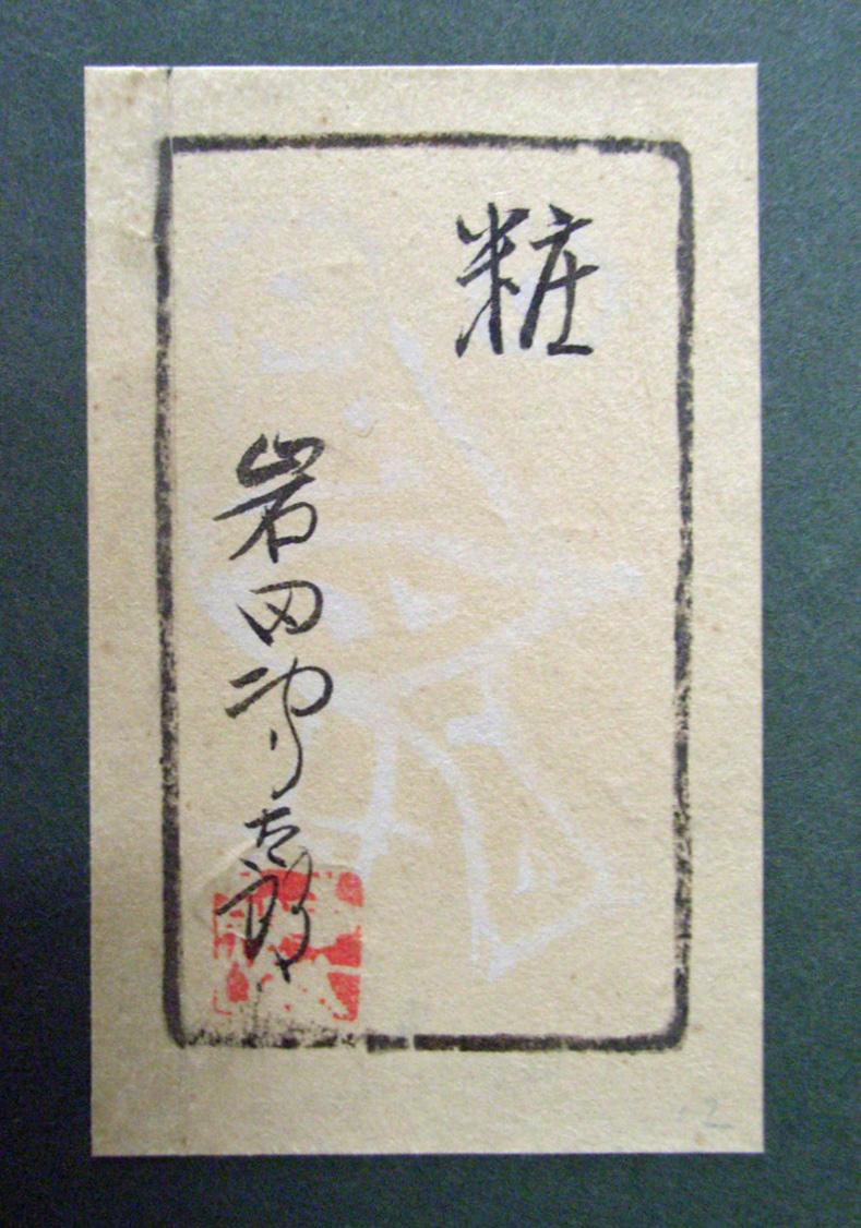 岩田専太郎 5