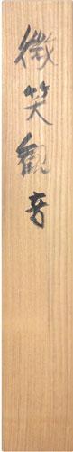 芹沢銈介 3