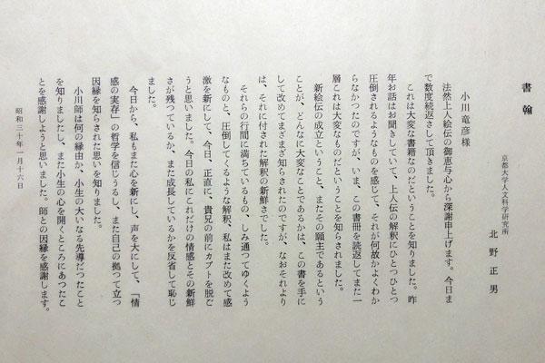 芹沢�_介 10