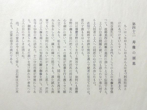 芹沢�_介 42